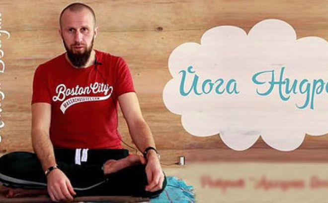 Лечебное воздействие йоги нидра с Максимом Володиным