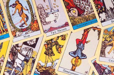Гадание на игральных картах «Предсказание гадалки»