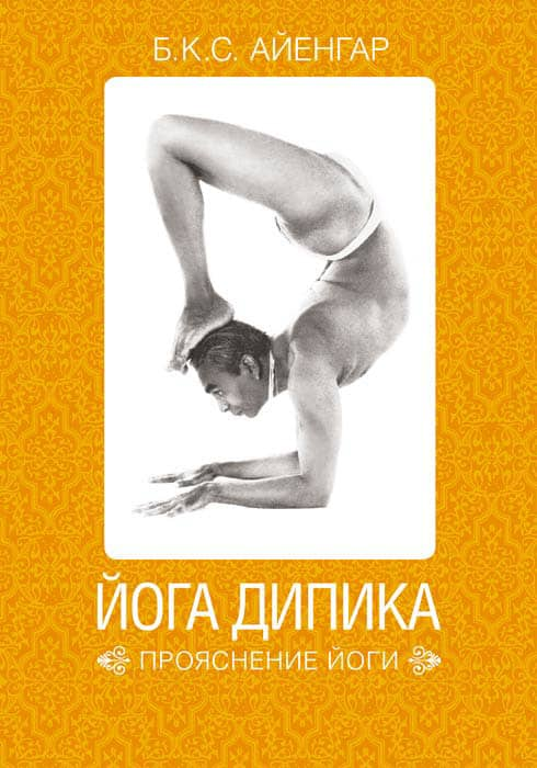 йога дипика