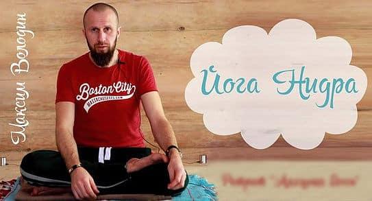 максим володин йога нидра
